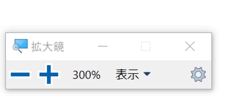 Windowsの拡大鏡を使う