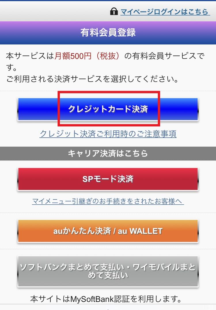 「クレジットカード決済」をタップ