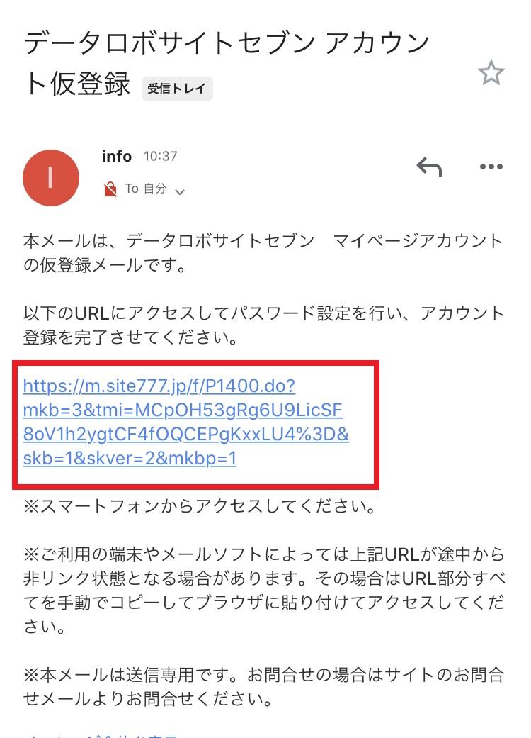 届いたメールに記載のURLへアクセス