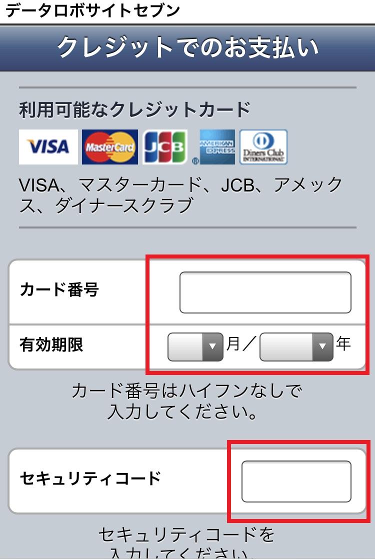 任意のクレジット情報を入力